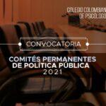 Convocatoria Comités permanentes de Política Pública